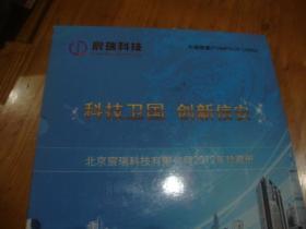 精装本<< 2012年邮票年册(内票张全)>>品图自定
