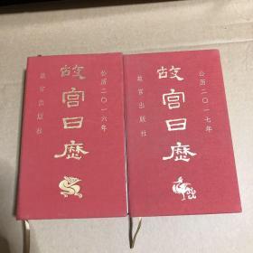故宫日历2016年、2017年 两册合售 原版精装