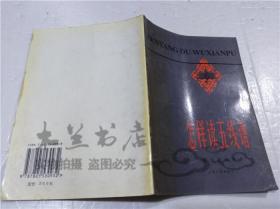怎样读五线谱 屠威若 上海音乐出版社 2000年10月 32开平装