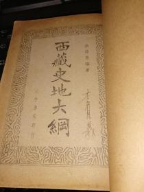 西藏史地大纲 (正中书局1936年初版1947沪第一次印刷 插图多幅318页 大32开)李有义签名