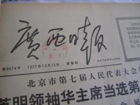 (生日报)广西日报1977年12月15日