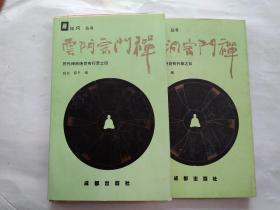历代禅师绝世奇行录之(4、5册)1996年1版1印.小32开