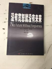 没有宽恕就没有未来扉页有字迹