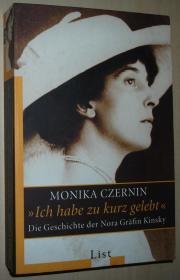 德语原版书 Ich habe zu kurz gelebt: Die Geschichte der Nora Gräfin Kinsky (平装本) von Monika Czernin  在第一次世界大战中期,年轻的贵族诺拉伯爵夫人金斯基出发前往西伯利亚帮助战俘。 计划作为几个月的停留,成为一年的疾病,饥饿,寒冷和恐怖的经历,俄罗斯日记。第一次世界大战和十月革命的幕后,
