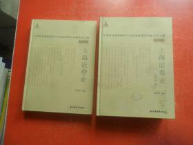 上海证券业-上海市档案馆藏近代中国金融变迁档案史料汇编-机构卷-(全两册)