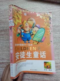 好孩子博学丛书:拼音美绘本.安徒生童话
