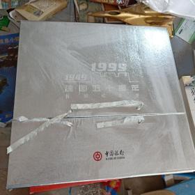 建国五十周年长城纪念卡 1949-1999
