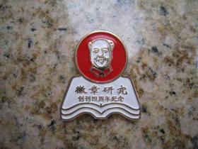 毛主席像章    广东省《徽章研究》创刊4周年纪念章