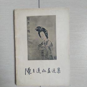 陈老莲版画选集(1957年初版画册)