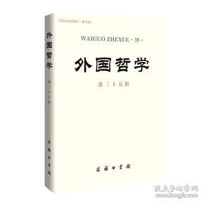 新书--外国哲学