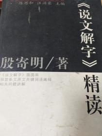 【急速发货】《说文解字》精读:汉语言文学原典精读系列9787309048162