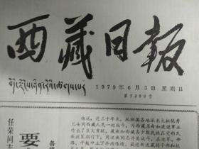 1979年6月3《西藏日报》