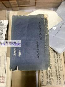 国学大师刘师培著《楚辞考异》1册全 民国宁武南氏排印本 白纸