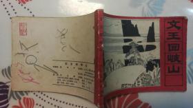 连环画《文王回岐山》 82版