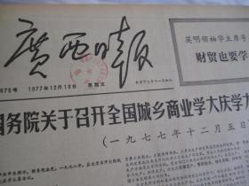(生日报)广西日报1977年12月16日