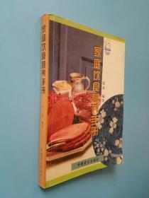 家庭饮食营养手册