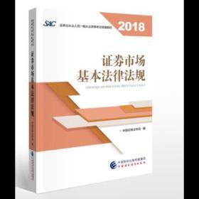 正 2018证券市场基本法律法规 中国证券业协会 财政9787509584798 正版!秒回复,当天可发!