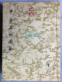 中华美术图集(线装4开6巨册,大全套,书、画各三册)