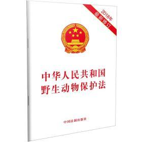 中华人民共和国野生动物保护法(2018年最新版)