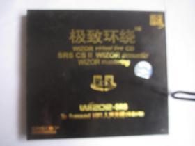 CD 光盘 唱片   【 树良品唱片  】  极致环绕 人声天碟 天品1号