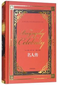 世界经典文学名著名家典译书系:名人传 精装