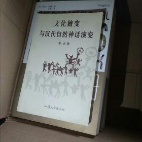 文化嬗变与汉代自然神话演变