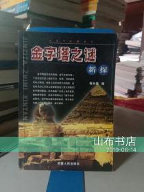 金字塔之谜新探【一版一印、仅5000册】