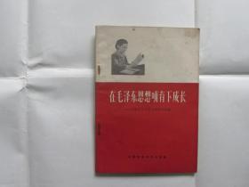 在毛泽东思想哺育下成长--李素文学习毛主席着作经验