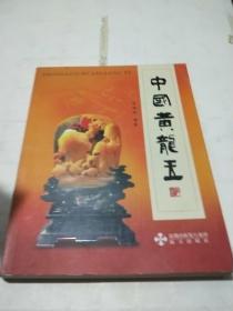 中国黄龙玉(修订本)