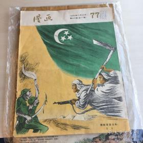 漫画月刊1956年总77期