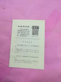 外语学习日语1974年第5号