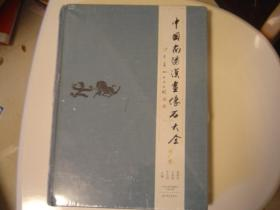 中国南阳汉画像石大全第八卷