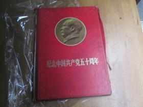 纪念中国共产党五十周年(8开画册,现存28张)