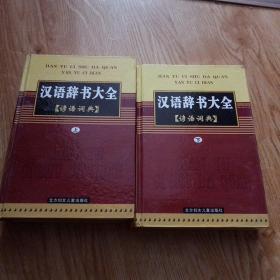 汉语辞书大全:谚语词典 上下册 (精装本)