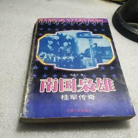 南国枭雄:桂军传奇