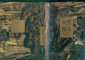 傲慢与偏见(大32开精装典藏本带护封/95年一版七印)