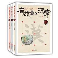 有故事的汉字(套装全3册) 第1辑 第一辑三本