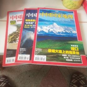 中国国家地理(3.6.9)三本合售