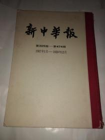 新中华报(第325期——第474期..1937年1月——1938年12月)
