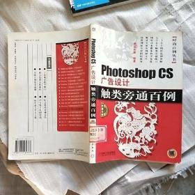 Photoshop CS广告设计触类旁通百例