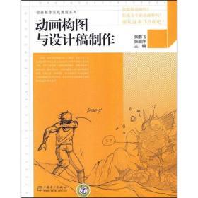 满29包邮 动画构图与设计稿制作 张鹏飞 张丽萍 中国电力出版社 2010年01月