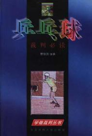 乒乓球裁判必读 蔡继玲 叶莱 北京体育大学版社 2000年01月