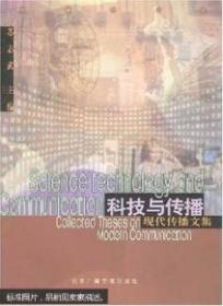 科技与传播:现代传播文集