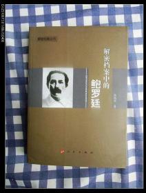 解密档案丛书—解密档案中的鲍罗廷     2014年1版1印,十品