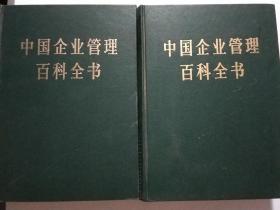 中国企业管理百科全书(上   下)