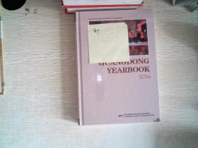 GuangDong YearBook 2016 广东年鉴2016英文版·32开·