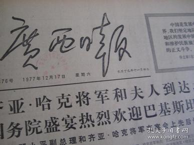 (生日报)广西日报1977年12月17日