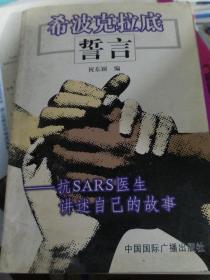 希波克拉底誓言:抗SARS医生讲述自己的故事