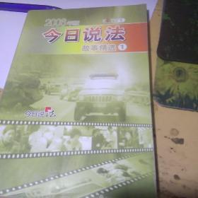 今日说法故事精选1(2006年版)
