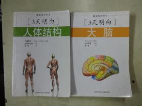 基础学习3天明白  《人体结构 >《大脑》2本合售